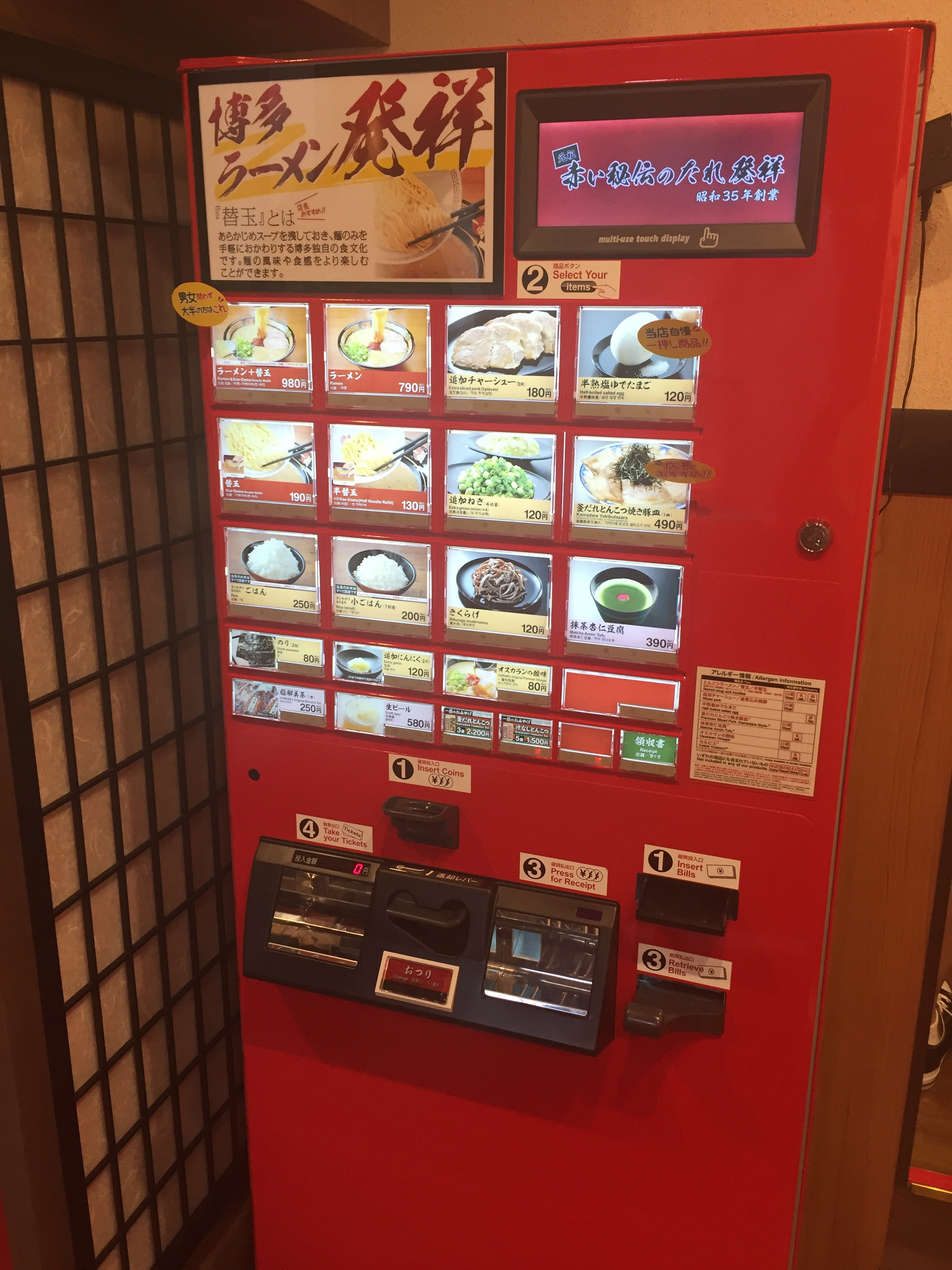 Ichiran Ramen Restaurant - Ticket Machine